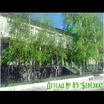 Детский сад № 85 Березка МДОУ