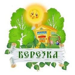 Детский сад № 12 Березка