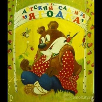 """Детский сад №38 """"Ягодка"""""""