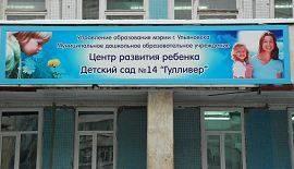 Детский сад № 14 Гулливер