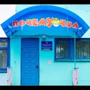 Детский сад № 133 Почемучка