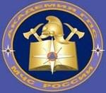 Академия Государственной противопожарной службы МЧС России