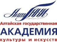 Алтайская государственная академия культуры и искусств