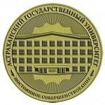 Астраханский государственный университет