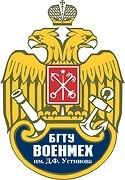 Балтийский государственный технический университет ВОЕНМЕХ им. Д.Ф. Устинова
