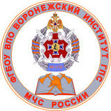 Воронежский институт ГПС МЧС РФ