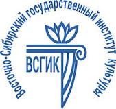 Восточно-Сибирская государственная академия культуры и искусств