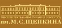 Высшее театральное училище (институт) им. М.С. Щепкина