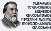 Государственный музыкально-педагогический институт имени М.М. Ипполитова-Иванова