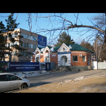 Дальневосточный юридический институт МВД России