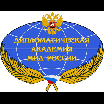 Дипломатическая академия Министерства иностранных дел РФ