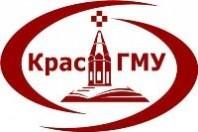 Красноярский государственный медицинский университет им. проф. В.Ф.Войно-Ясенецкого
