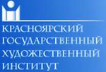 Красноярский государственный художественный институт