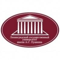 Ленинградский государственный университет имени А.С. Пушкина