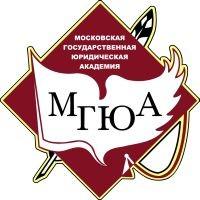 Московская государственная юридическая академия имени О.Е. Кутафина
