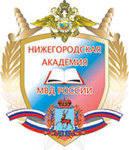 Нижегородская академия Министерства внутренних дел РФ