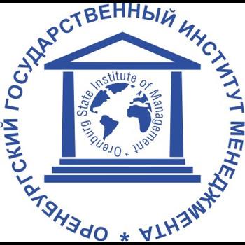 Оренбургский государственный институт менеджмента