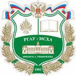 Российский государственный аграрный университет - МСХА имени К.А. Тимирязева