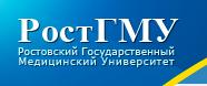 Ростовский государственный медицинский университет Минздрава России