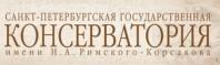 Санкт-Петербургская государственная консерватория (Академия) им. Н.А.Римского-Корсакова