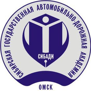 Сибирская государственная автомобильно-дорожная академия