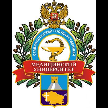Ставропольский государственный медицинский университет Минздрава России