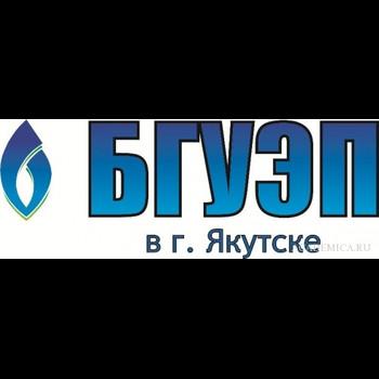 Филиал Байкальского государственного университета экономики и права в г. Якутске