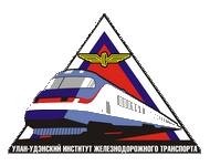 Улан-Удэнский институт железнодорожного транспорта - филиал Иркутского государственного университета путей сообщения в г. Улан-Удэ