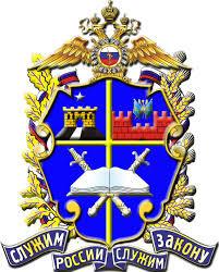 Ставропольский филиал Краснодарского университета Министерства внутренних дел Российской Федерации
