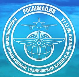 Кирсановский авиационный технический колледж  филиал Московского государственного технического университета гражданской авиации