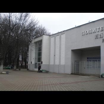 Электростальский политехнический институт (филиал) Национального исследовательского технологического университета МИСиС