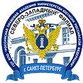 Северо-Западный филиал Российской правовой академии Министерства юстиции Российской Федерации