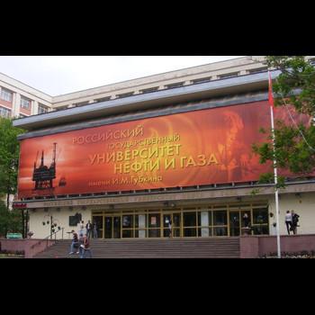 Филиал Российского государственного университета нефти и газа имени И.М. Губкина в г. Оренбурге