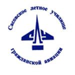 Сасовское имени Героя Советского Союза Тарана Г.А. летное училище гражданской авиации филиал Ульяновского высшего авиационного училища гражданской авиации (института)