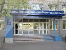 Благовещенский финансово-экономический колледж  филиал Финансового университета при Правительстве Российской Федерации