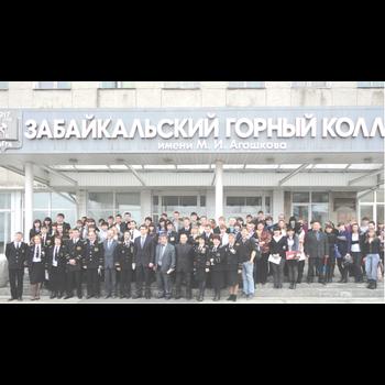 Забайкальский горный колледж имени М.И. Агошкова