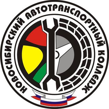 Новосибирский автотранспортный техникум