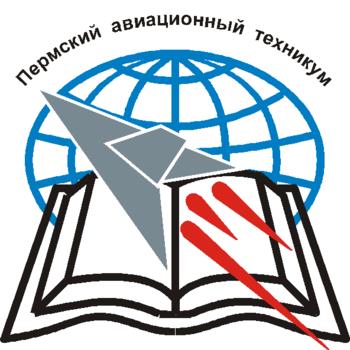 Пермский авиационный техникум им. А.Д. Швецова