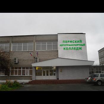 Пермский государственный автотранспортный колледж