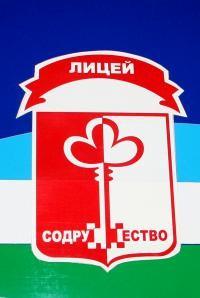 Школа Уфимский лицей Содружество (№ 106)