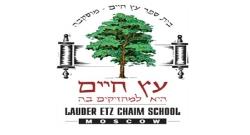 Школа № 1621 «Школа лидерства Лаудер Эц Хайм»