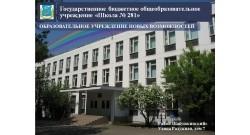 Государственное бюджетное общеобразовательное учреждение города Москвы «Школа  № 281» (учебный корпус № 1)