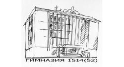 Средняя школа гимназии № 1514