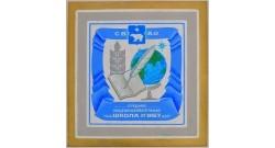 структурное подразделение №1 (школа №967)