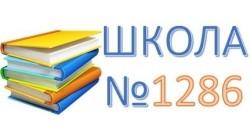 ГБОУ Школа № 1286 (корпус 7)