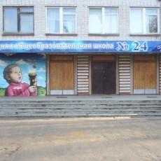 Средняя общеобразовательная школа № 24