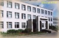 Средняя общеобразовательная школа № 145