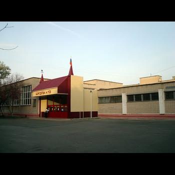 Школа СОШ № 13