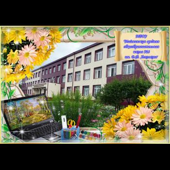 Майминская средняя общеобразовательная школа № 3 имени В.Ф. Хохолкова