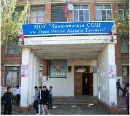 Килинчинская средняя общеобразовательная школа
